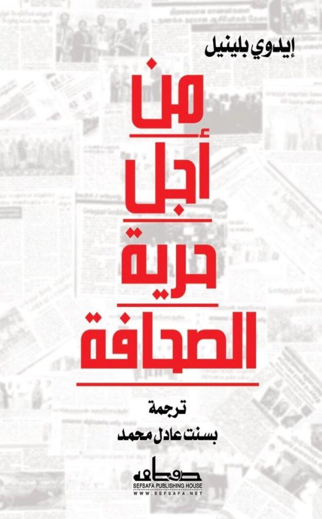 L'édition en langue arabe de notre manifeste, chez l'éditeur égyptien Sefsafa