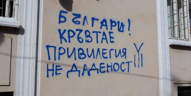 """Sur un mur de Sofia, juin 2014 (photo de Cvetla Encheva)  """"Bulgares, le sang bulgare est un privilège, il ne va pas de soi""""…"""