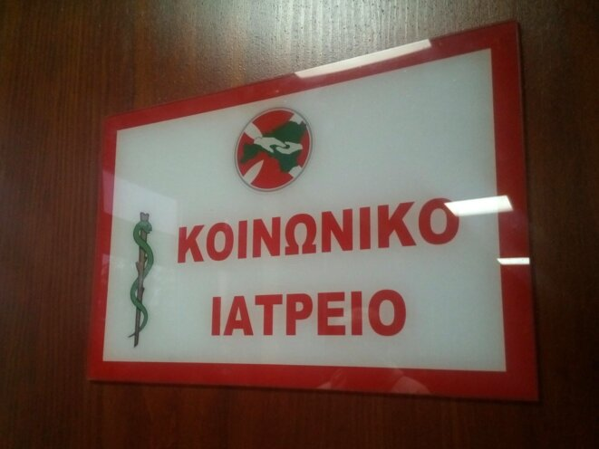 Accès à la salle de consultation du Dispensaire de Karditsa © Jocelyn Garcia