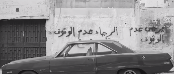 """""""Beirut in Black and White"""" © Marie-Louise Elia"""