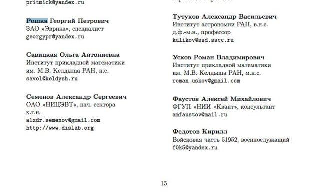 Le programme de la conférence informatique qui s'est tenue en avril 2014 à Rostov-sur-le-Don. Georgy Petrovitch Rochka s'y était inscrit comme expert de la société Evrika