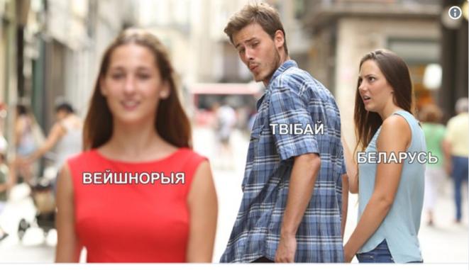 Légende: à gauche, une Veïchnorienne, au centre un utilisateur Twitter, à droite une Biélorusienne.