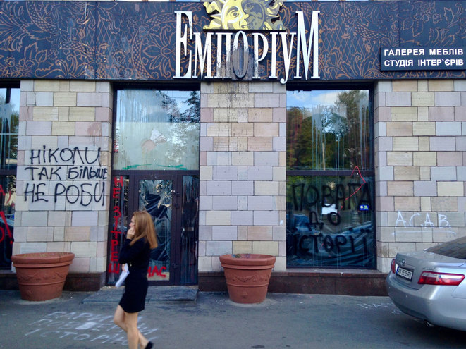 La devanture saccagée du magasin Emporium au centre de Kiev; un clocher, certains disent, pour un courant sous-jacent de mécontentement parmi le peuple ukrainien envers leur gouvernement post-révolution. (Photos: Nolan Peterson/The Daily Signal)