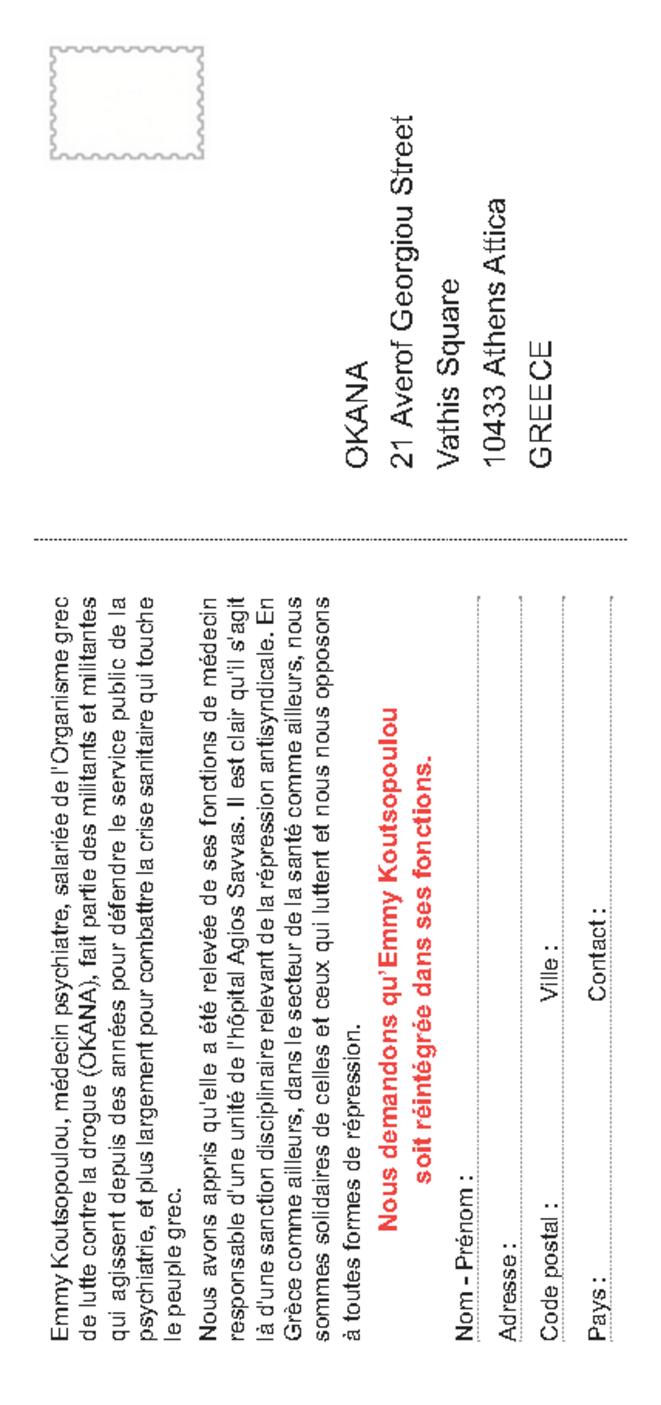 La carte de la pétition de soutien à Emmy Koutsopoulou