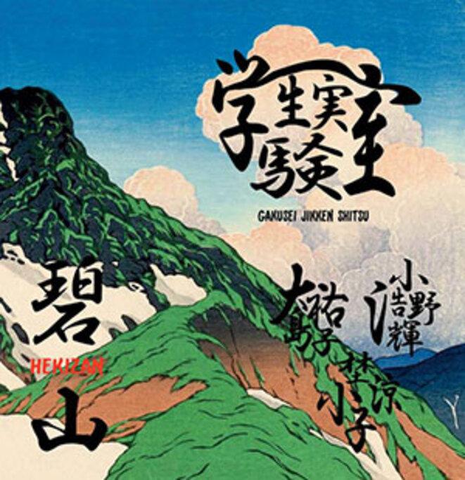 gakusei-jikken-shitsu