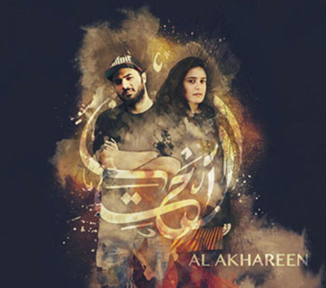 al-akhareen