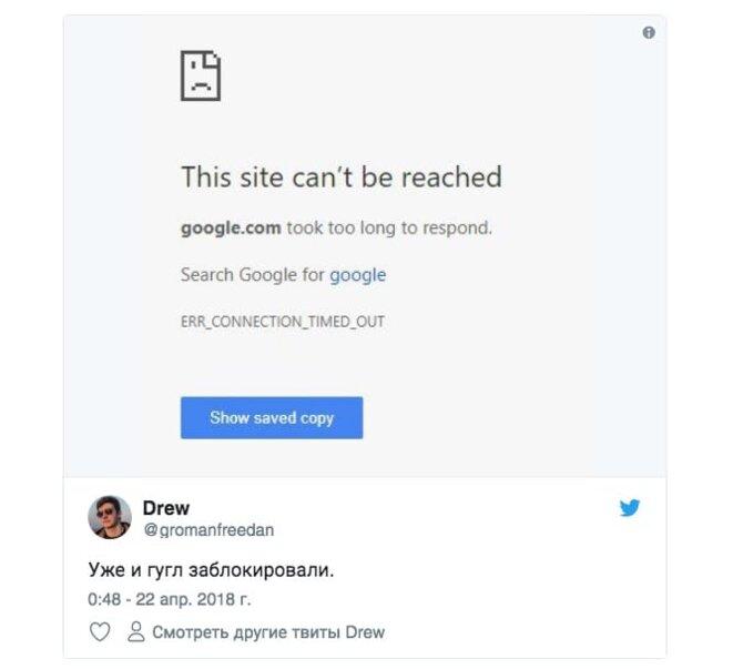 Google inaccessible en Russie © AKKet.com