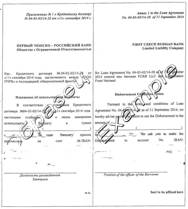 Extrait du contrat de prêt russe décroché par le Front national en 2014 (les coordonnées bancaires ont été occultées). © Document Mediapart