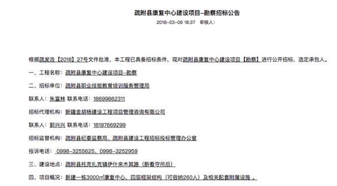 Annonce d'appel d'offre pour la construction et gestion de camp par les autorités locales du Xinjiang © Shawn Zhang