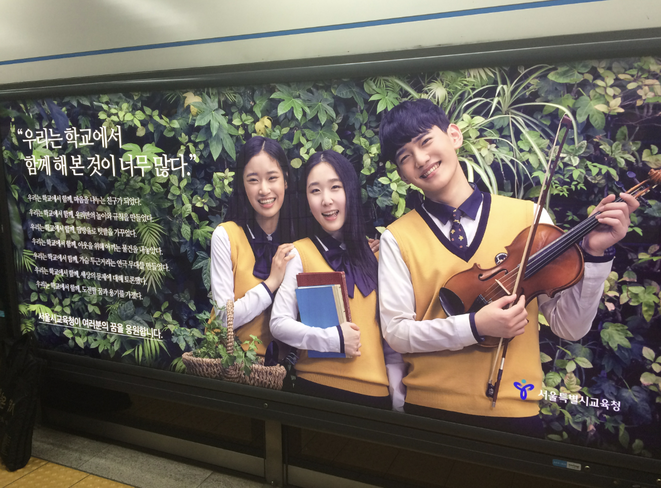 Publicité dans une station du chemin de fer métropolitain de Séoul : métro, boulot, ados...