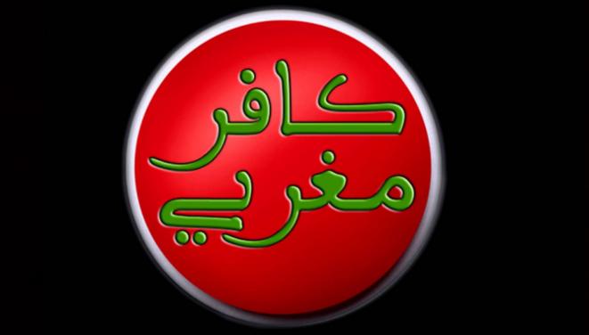 "Logo de la chaîne YouTube ""Kafer Maghribi"""