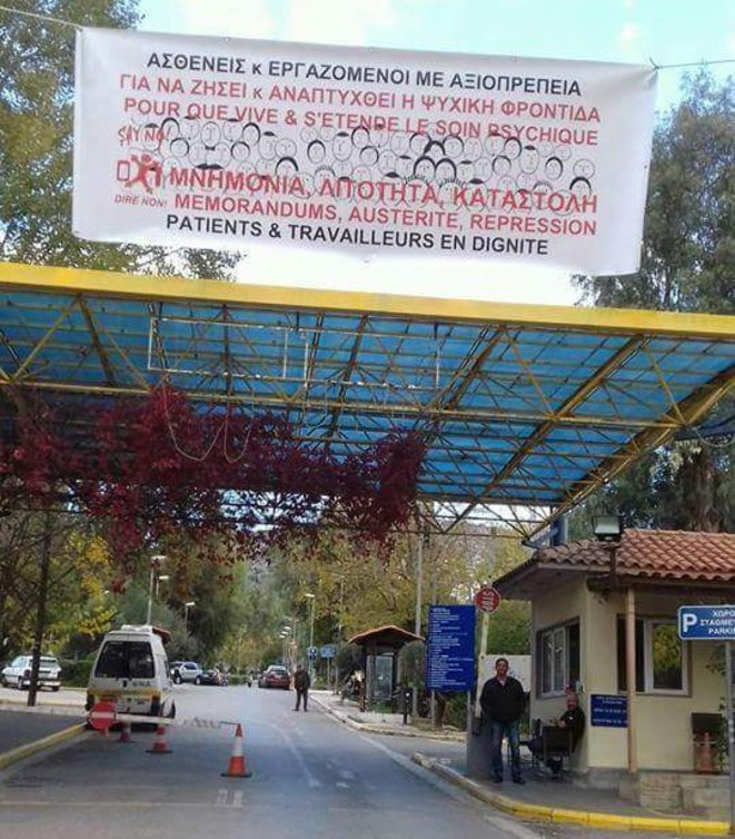 The streamer of the European Network for Democratic Mental Health (ENDMH) hangs above the main gate of the Psychiatric Hospital of Athens (PHA/ΨΝΑ - Dafni).