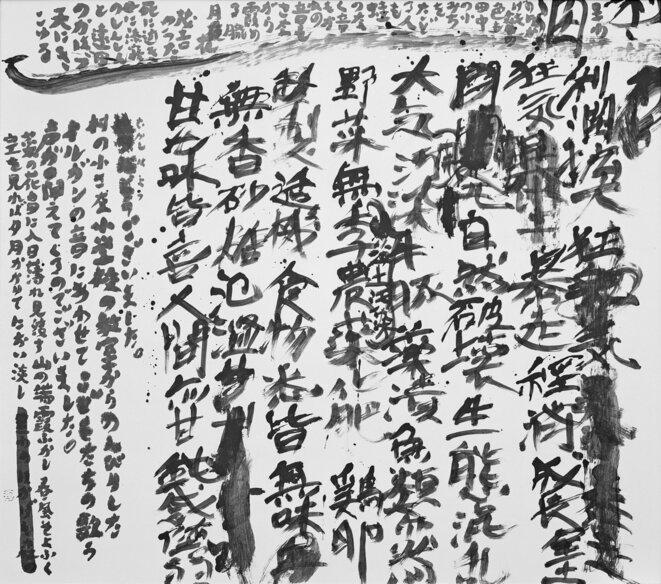 Yu-ichi Inoue, « Augmentation des profits », encre sumi et colle sur papier japonais, 1978 © Musée national d'art moderne, Kyoto