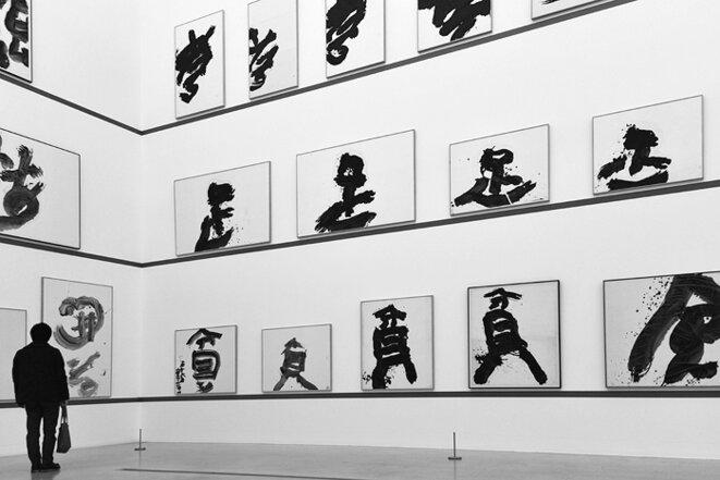 « Rétrospective Yu-ichi Inoue, 1955-1985 », Musée d'art contemporain de Kanazawa, 2016