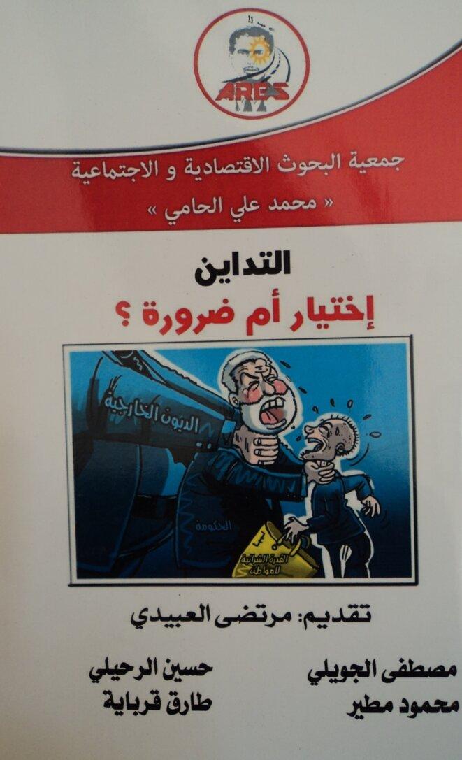 « L'endettement externe, choix ou nécessité ? » Association de recherche économique et sociale Mohamed Ali El Hami, Tunis, janvier 2017.