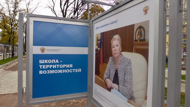 La ministre de l'Education de la Fédération de Russie et des Sciences. Olga Vassilieva. © CB