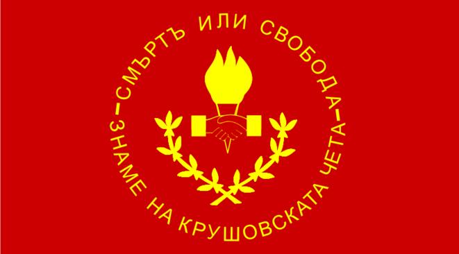 """Drapeau de la """"Commune de Krouchevo"""" de 1903. Y est inscrite la devise """"la liberté ou la mort"""""""