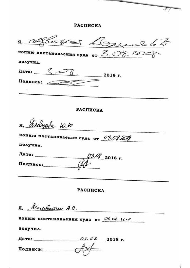 verdict du 3 août 2018 © le juge russe Shaninoj T.V