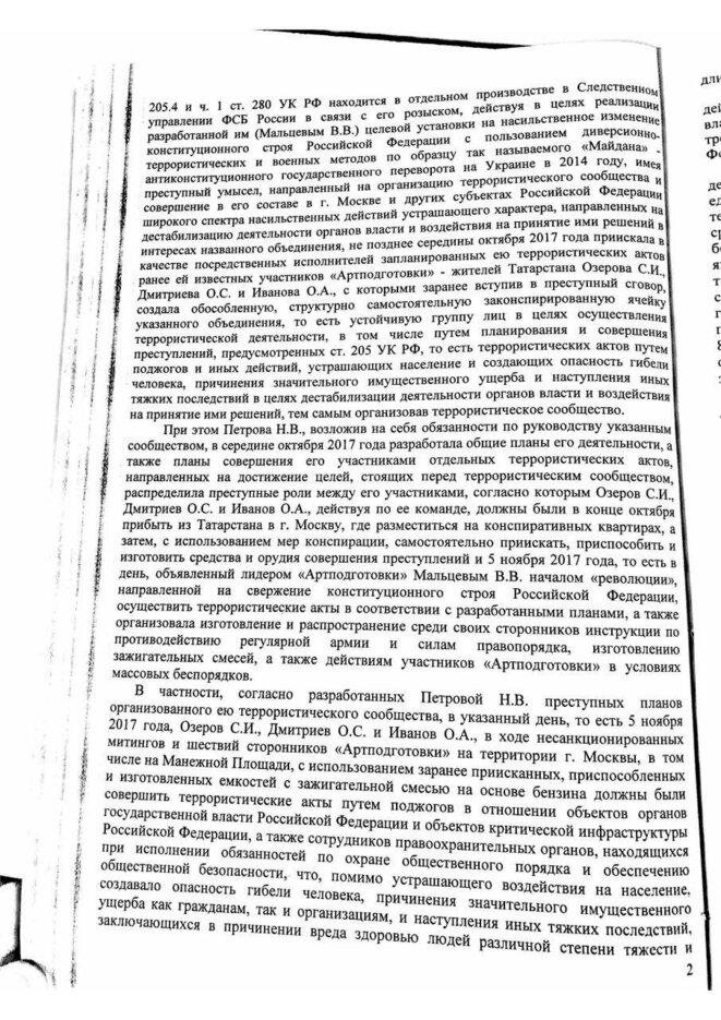 verdict du 3 août 2018 -3- © Juge russe Shanina