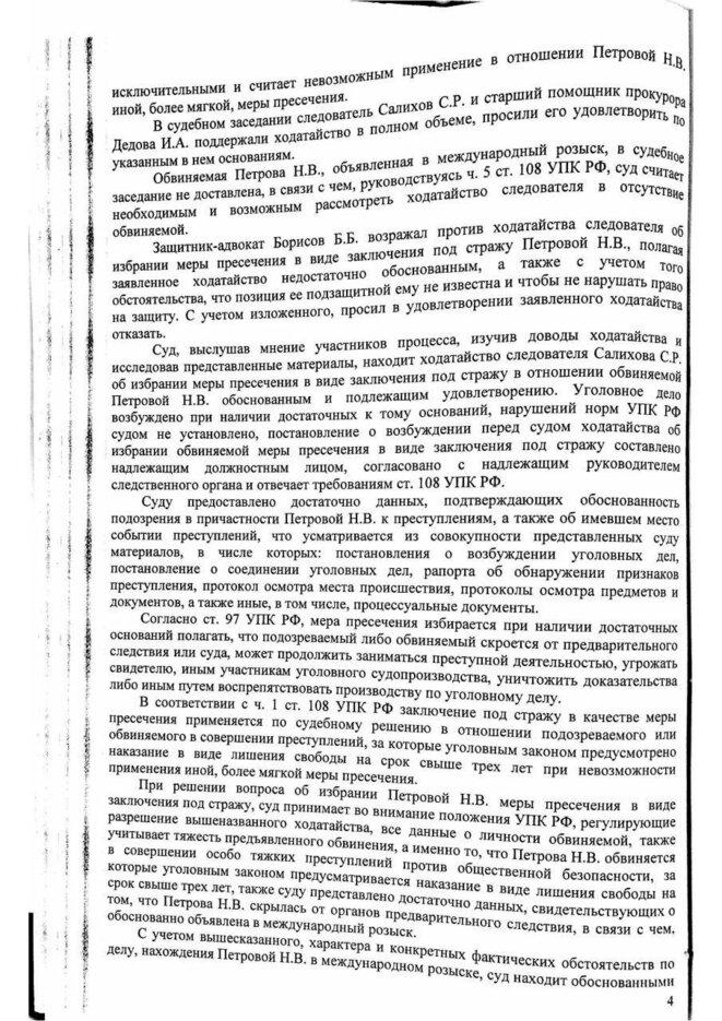verdict du 3 août 2018 -5- © Juge russe Shanina