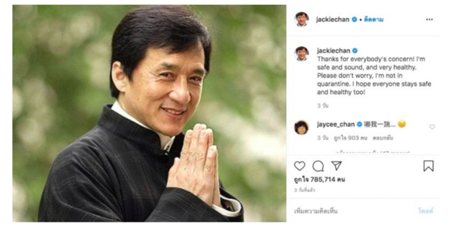 jackie-chan-twitter-covid-19