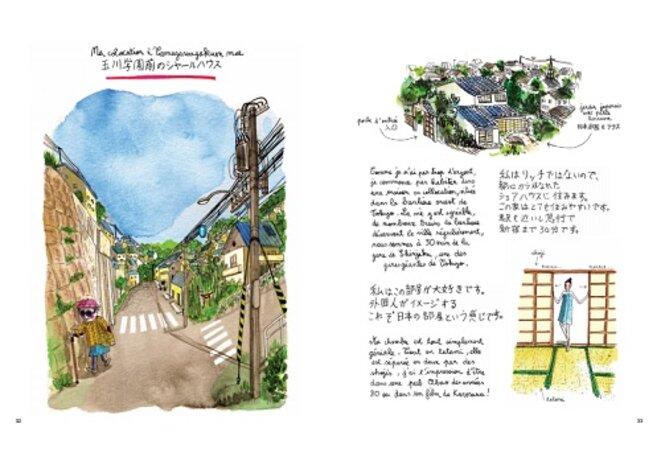 """double page du roman graphique """"J'aime le nattô"""" de Julie Blanchin Fujita © Hikari Éditions"""