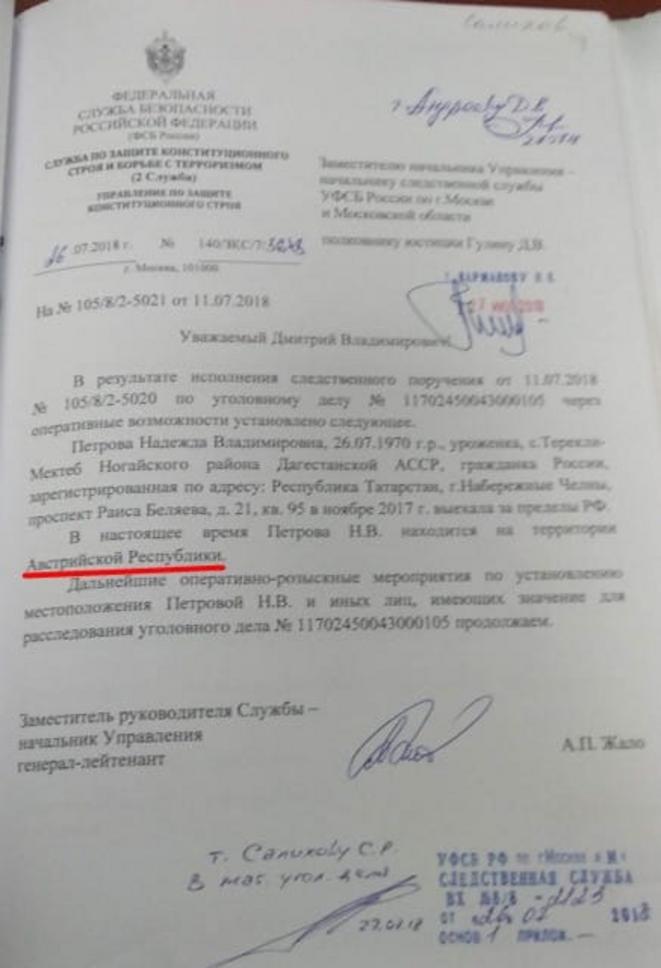 Nouvelles mesures de recherche opérationnelle pour établir l'emplacement de Petrova N.V. © FSB russe