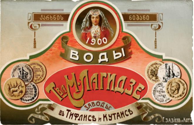 Le logo de l'entreprise est un portrait de la mère de Mitrofané Lagidzé, réalisé par le peintre Guigo Zaziachvili en 1900.