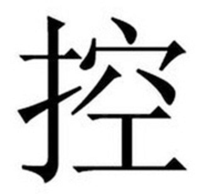 ideogramme-kong