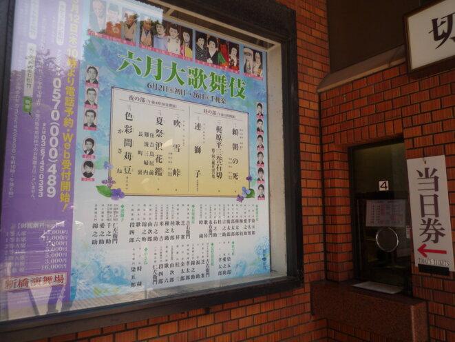 Shimbashi Enbujō, billetterie, Ginza, Tōkyō, Japon, 14 Mai 2011 © Joël Cramesnil