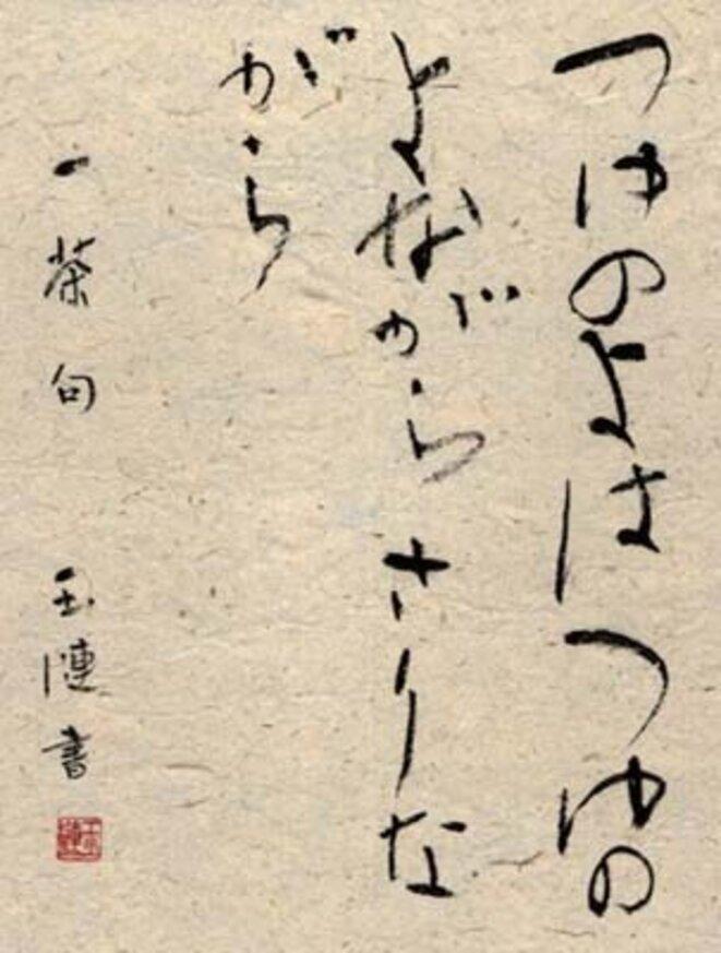 haiku-2