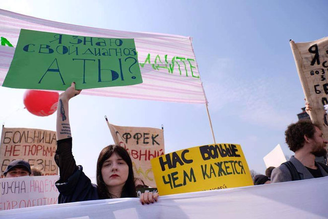 Des psycho-activistes au défilé moscovite du 1er mai (au 1er plan, Sacha Starost) © Natalia Boudantseva (Наталия Буданцевa) Wikicommons