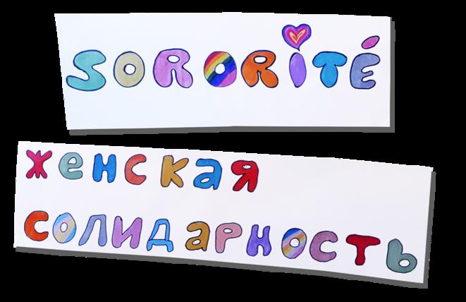Sororité, traduit en russe par Женская солидарность, solidarité des femmes © Simone et Simona
