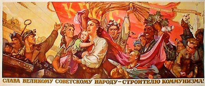 Affiche soviétique de Viktor Koretski à la gloire du peuple multiculturel.