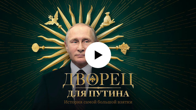 L'affiche de l'enquête vidéo « Un palais pour Poutine » réalisée par Alexeï Navalny et son équipe. © Capture d'écran