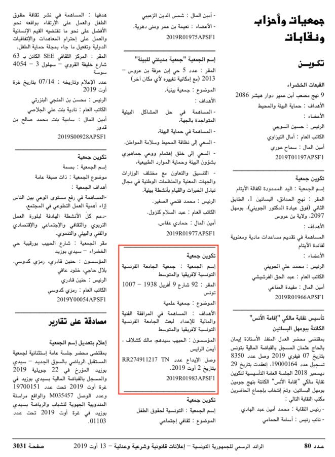 Publication dans le journal officiel du 13 août 2019 de la formation d'une association portant le nom d'« Association de l'Université franco-tunisienne pour l'Afrique et la Méditerranée. » © DR