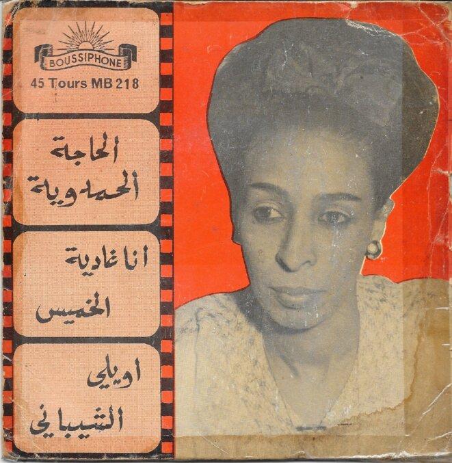 """Pochette du vinyle """"Wili ya Chibani"""" , aux editions Boussiphone © Toukadime"""