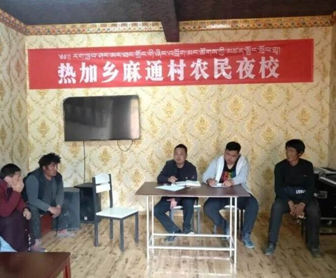 Écoles de nuit obligatoires pour les agriculteurs tibétains dans l'est du Tibet 2 © Anon