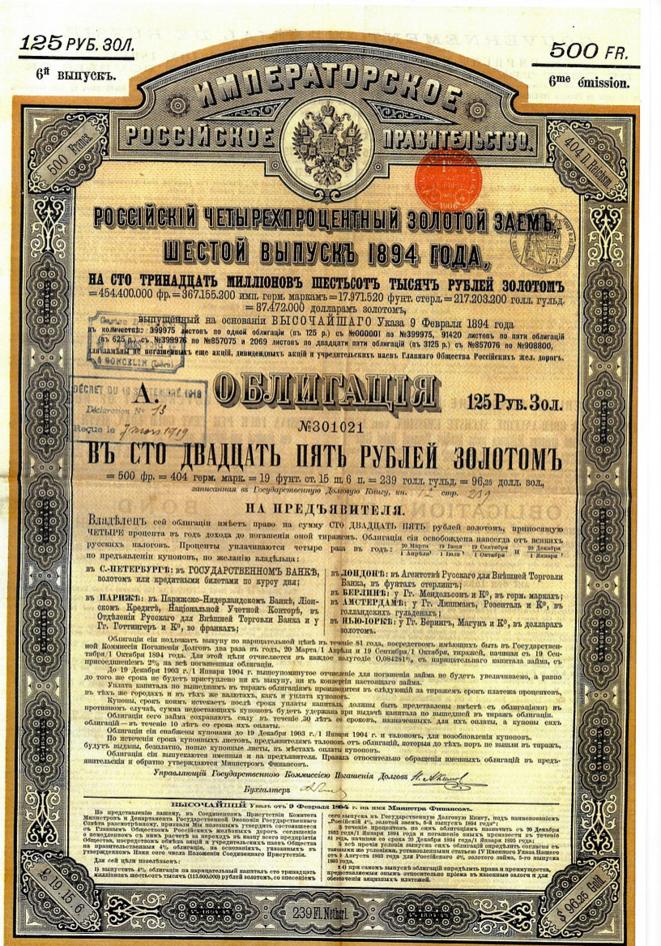 Obligation d'État de 125 roubles-or, soit 500 francs-or, pour financer en 1894 les chemins de fer russes. © Eymery