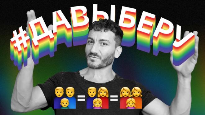 L'adoption par les homosexuels, c'est cette Russie que vous choisirez ? © Karen Shainyan