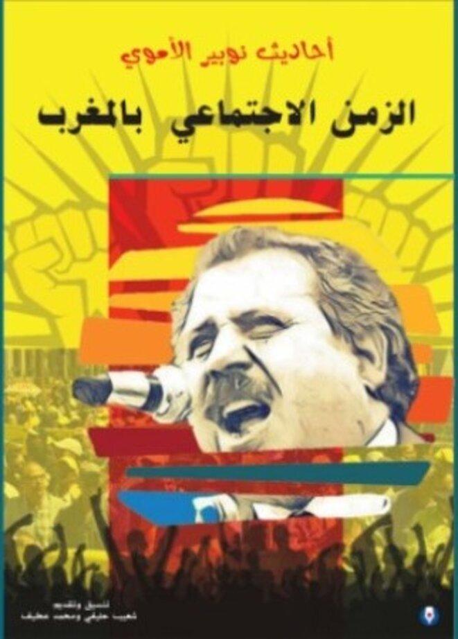 Noubir Amaoui, le grand syndicaliste marocain