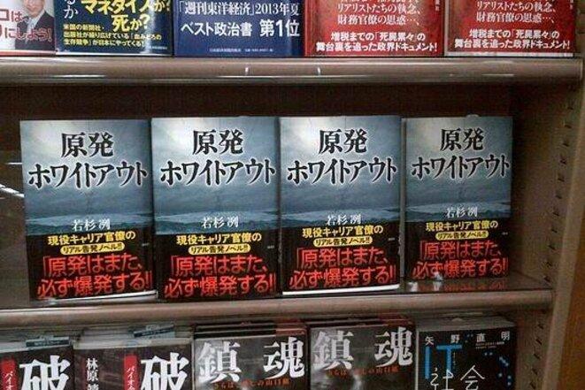 Exemplaires du roman de Wakasugi dans une librairie japonaise