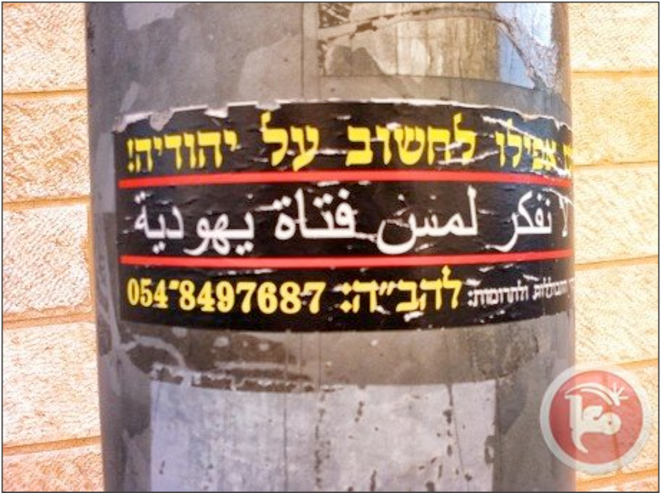 adhésif du groupe Lehava à Jérusalem qui avertit les Arabes de ne pas «penser à toucher» les femmes juives