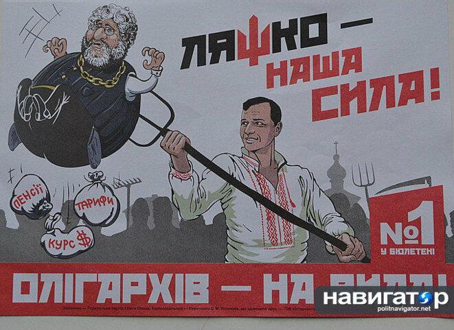 Oleg Lyashko embrochant un oligarche juif, affiche de campagne 2014
