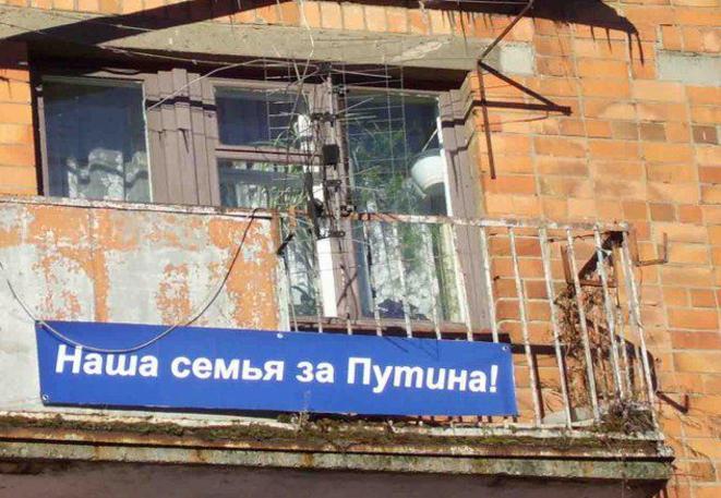 """Humour russe: """"Notre famille est pour Poutine"""", dit la banderole."""