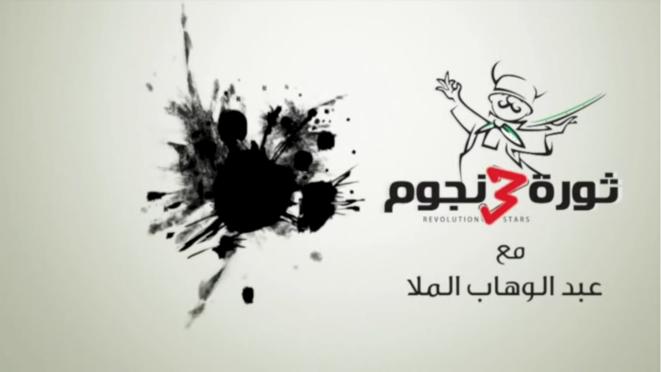 Révolution 3 étoiles, émission de Al-Malla