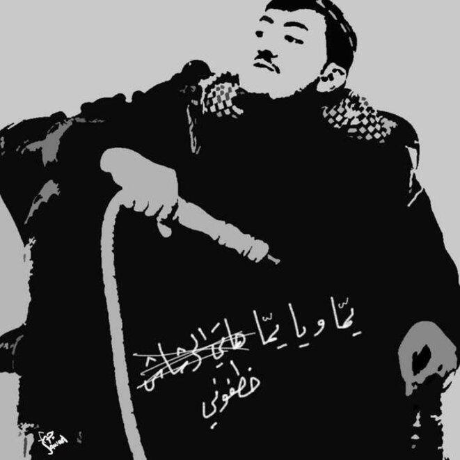 Dessin réalisé par l'artiste syrien Jawad en hommage à Al-Malla, après son enlèvement.
