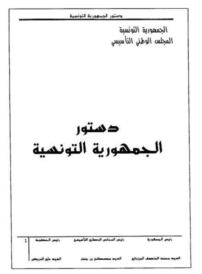 Première de couverture de la Constitution tunisienne de 2014