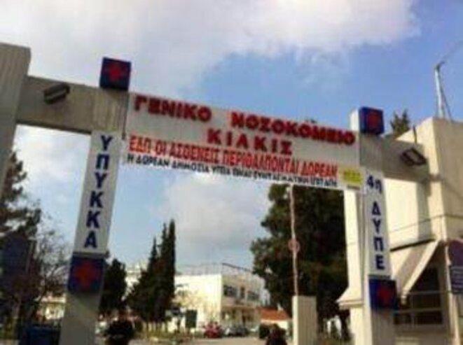 Hôpital de Kilkis, Macédoine nord © libcom.org