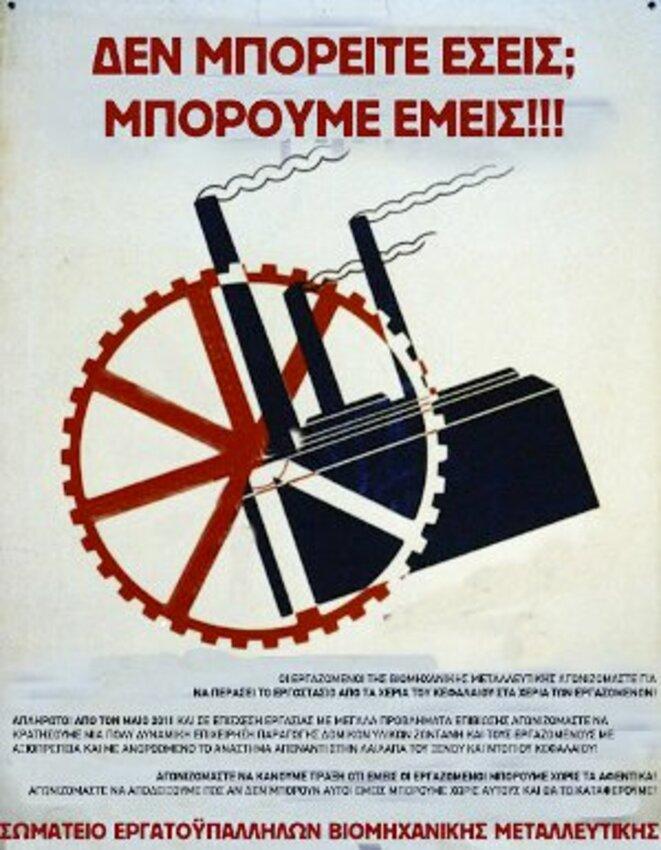 Affiche grecque de soutien à Vio Me